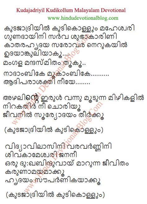 Lyrics pdf malayalam film songs