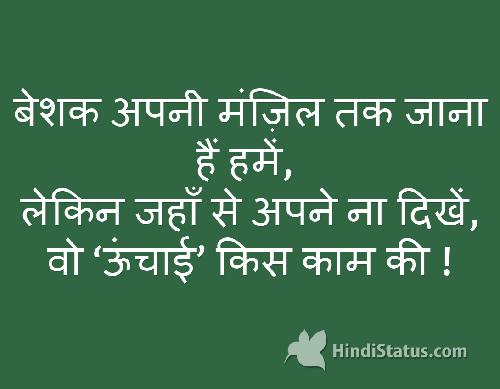 Destination - HindiStatus