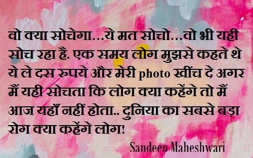 Sandeep Maheshwari- दुनिया का सबसे बड़ा रोग क्या है ?