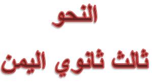 تلخيص اللغة العربية ثالث ثانوي اليمن - الجزء الاول