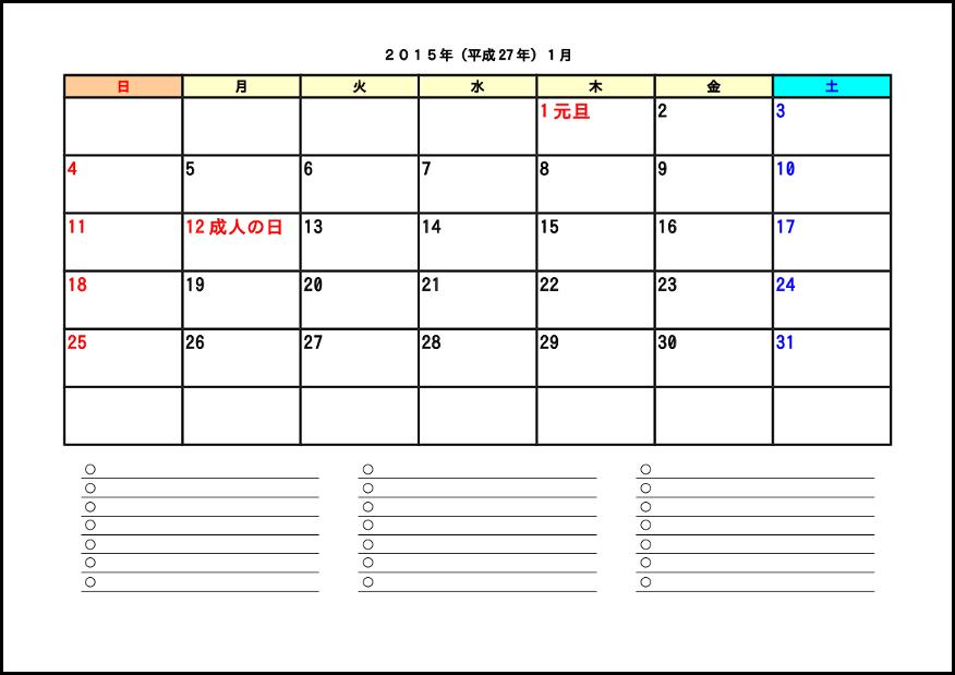 2015年カレンダ 015