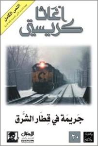 تحميل رواية جريمة في قطار الشرق