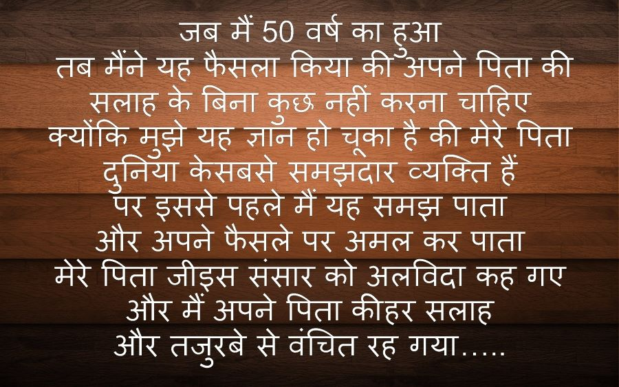 Father Son Love Quotes In Hindi Kylinfloor