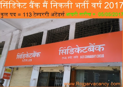 http://www.rojgarvacancy.com/2017/04/113-temporary-attenders-syndicate-bank.html