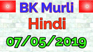 BK murli today 07/05/2019 (Hindi) Brahma Kumaris Murli प्रातः मुरली Om Shanti.Shiv baba ke Mahavakya