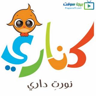 قناة كناري للاطفال بث مباشر