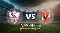 نتيجة مباراة الأهلي والزمالك اليوم الخميس بتاريخ 20-02-2020 كأس السوبر المصري