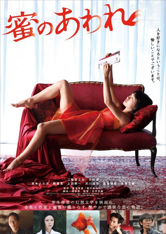 Sinopsis Bitter Honey / Mitsu no Aware / 蜜のあわれ (2016) - Film Jepang