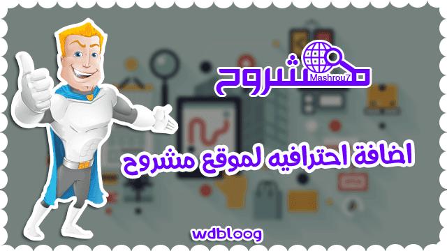 اضافة اداة مواقع التواصل فى القائمة الجانبية السيدبار مثل موقع مشروح mashrou