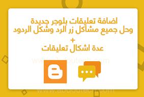 اضافة تعليقات بلوجر جديدة وحل جميع مشاكل زر الرد وشكل الردود + اشكال تعليقات مختلفة