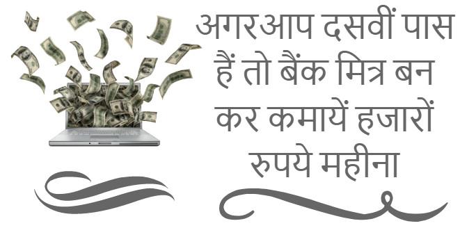 अगर आप दसवीं पास`हैं तो बैंक मित्र बन कर कमायें हजारों रुपये महीना