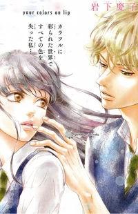 Kuchibiru ni Kimi no Iro