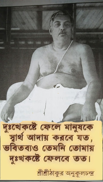 https://purshattom.blogspot.com/2019/03/image-of-thakur-anukul-family.html