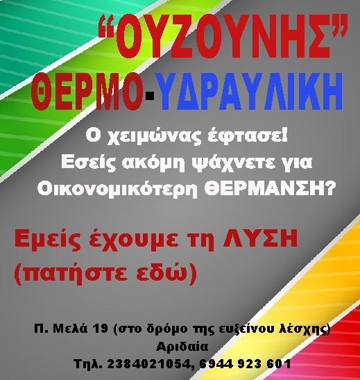 http://aridaianews.blogspot.gr/2017/10/blog-post_359.html