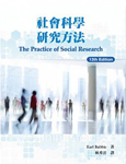 http://books-oftheweek-cityuhk.blogspot.hk/2015/11/practice-of-social-research.html
