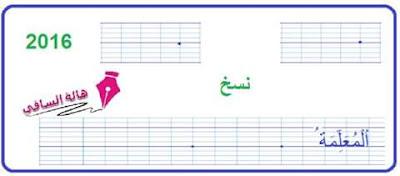 FB IMG 1479036825898 - تمارين انتاج و خط و نسخ لحرف الراء السنة الاولى