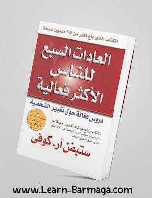 كتاب العادات السبع للناس الاكثر فعالية الكاتب ستيفن كوفى PDF
