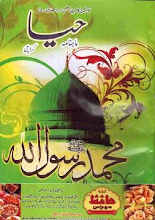 Download Urdu Adult Magazine 18
