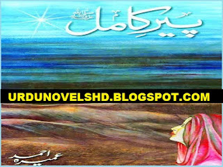 peer e kamil download