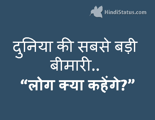What Will People Say - HindiStatus