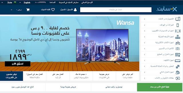 تسوق اون لاين موقع أكسايت السعودية