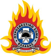 Προκήρυξη διαγωνισμού για την πρόσληψη εννιακοσίων εξήντα δύο (962) ιδιωτών ως Πυροσβεστών εποχικής απασχόλησης με σχέση εργασίας ιδιωτικού δικαίου ορισμένου χρόνου