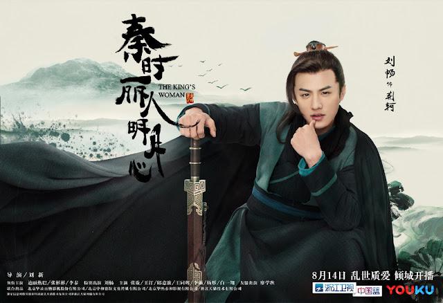 The King's Woman Liu Chang