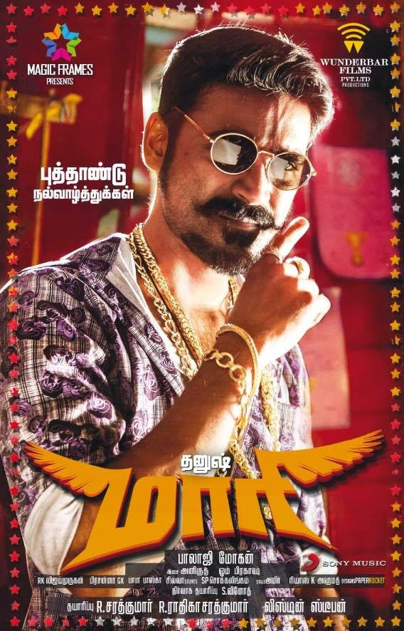 Dhanush Maari Movie Firstlook Posters HD - Actor Surya