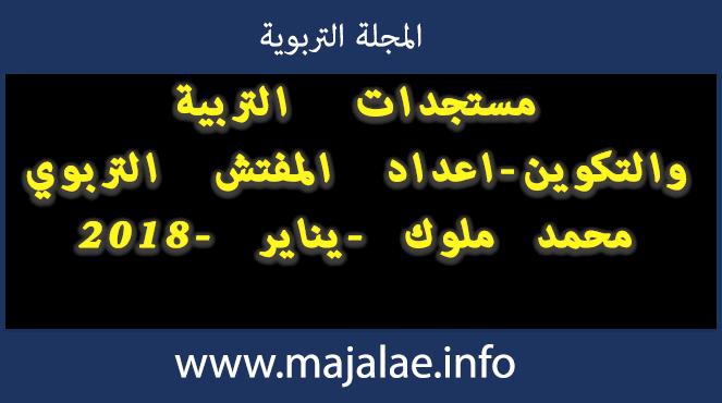 مستجدات التربية والتكوين-اعداد المفتش التربوي محمد ملوك -يناير 2018-