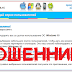 [Лохотрон] servey-user-top.site Отзывы. Программа поощрения пользователей 20!8