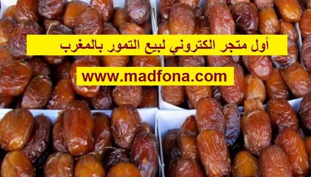 متجر الكتروني لبيع التمور و مشتقاتها بالمغرب