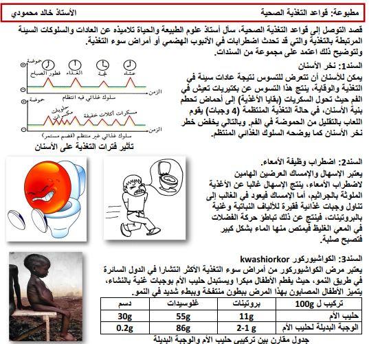 مذكرة العلوم الطبيعية قواعد التغذية الصحية للاستاذ خالد محمودي