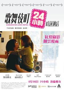Kabukicho Love Hotel (2015)