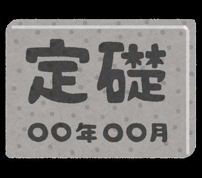 kouji_teiso_plate.png