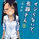 Please don't bully me, Nagatoro [Manga] [Capítulos 15/??] [PDF]
