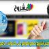 تعرّف على أفضل برنامجين لتسريع تصفح المواقع على حاسوبك .. برامج ستغير نظرتك للتصفح