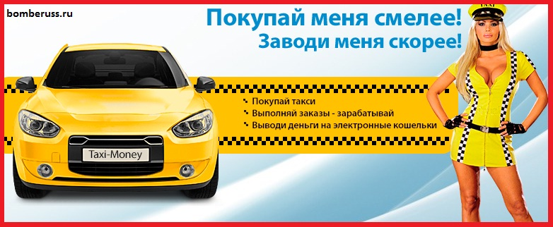 Девушка и такси