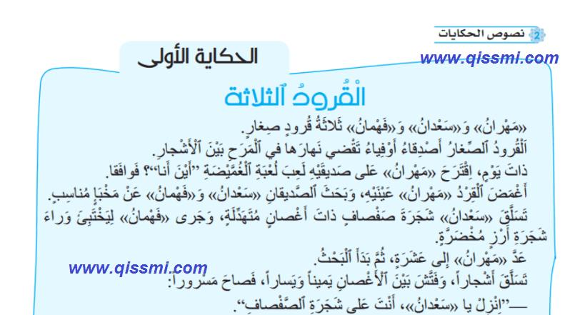 حكايات مرشدي في اللغة العربية للمستوى الثالث ابتدائي