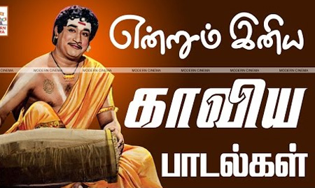 Endrum Iniya Kaviya Padalgal – Tamil Video Songs