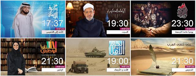 جدول برامج قناة ابوظبي الاولى