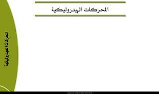 أعطال المحركات الهيدروليكية pdf