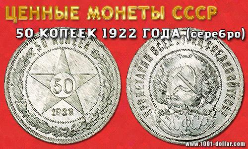 Монета 50 копеек 1922 года (серебро)