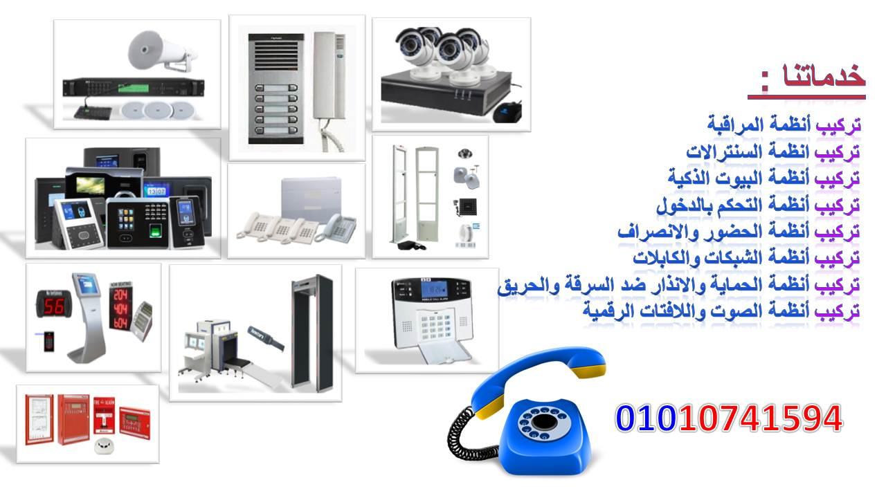 293b5dde5f109 شركات أنظمة أمنية - 01010741594 - أفضل أجهزة حضور وأنصراف
