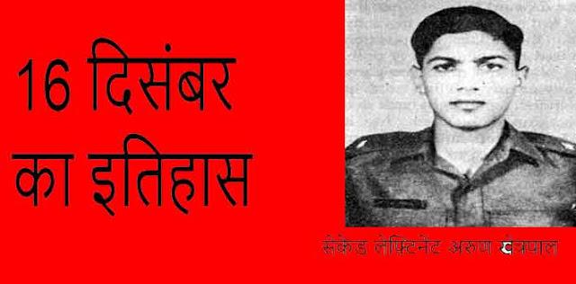 आज ही परमवीर चक्र सम्मानित भारतीय सैनिक सेकेंड लेफ़्टिनेंट अरुण खेत्रपाल का निधन हुआ