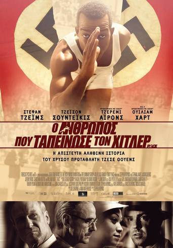 Race (2016) ταινιες online seires xrysoi greek subs