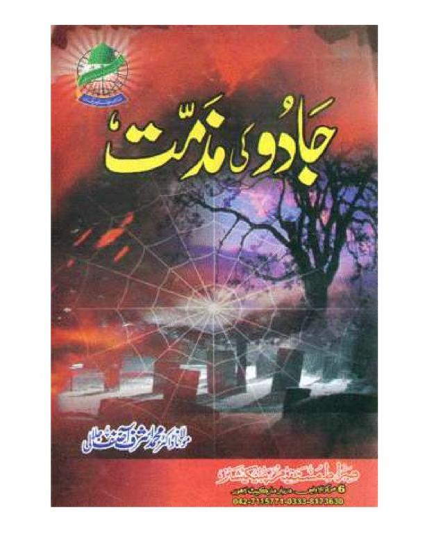Jadoo ki Muzammat Urdu Islamic Book By Dr. Asif Ashraf Jalali