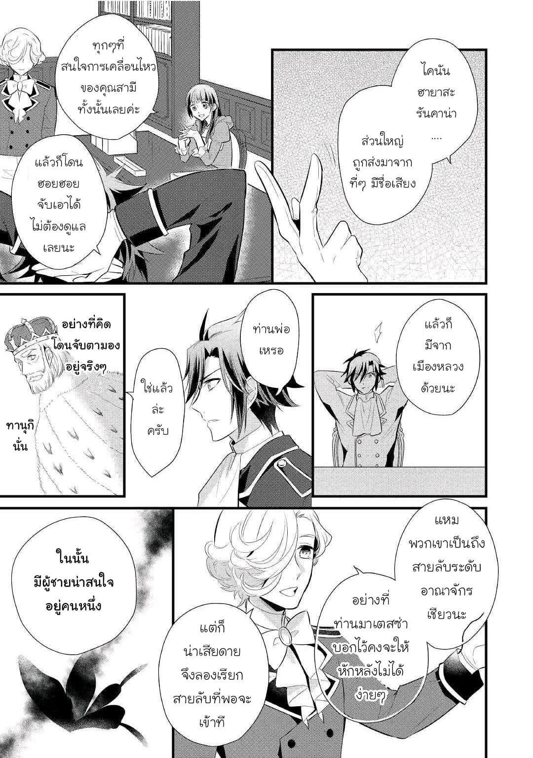 อ่านการ์ตูน Daites Ryou Koubouki ตอนที่ 13 หน้าที่ 12