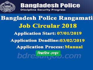 Bangladesh Police Rangamati Job Circular 2019