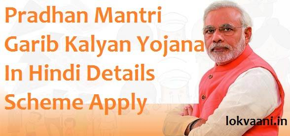 The Pradhan Mantri Garib Kalyan Yojana