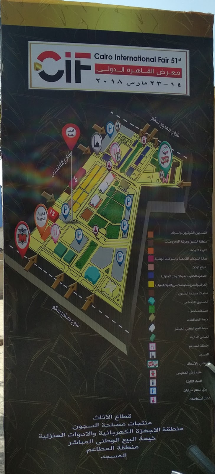 معرض القاهرة الدولى  بارض المعارض من 14 حتى 23 مارس 2018
